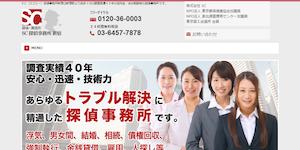 新宿探偵事務所の公式サイト(https://sc-t-shinjuku.com/)より引用-みんなの名探偵