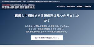 東京興信所の公式サイト(http://0011.jp/)より引用-みんなの名探偵