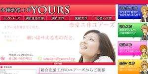 探偵事務所ユアーズの公式サイト(http://yours1.jp/)より引用-みんなの名探偵