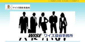 ワイズ探偵事務所の公式サイト(http://wiseenterprise-jp.com/)より引用-みんなの名探偵