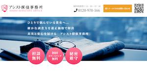 アシスト探偵事務所の公式サイト(https://assist-tantei.tokyo/)より引用-みんなの名探偵