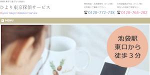 ひより東京探偵サービスの公式サイト(http://hiyori-ds.com/)より引用-みんなの名探偵