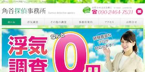 角谷探偵事務所の公式サイト(http://www.sumiya-tantei.com/)より引用-みんなの名探偵