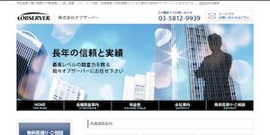 興信所株式会社オブザーバー東京(ObserverCo.,Ltd)の公式サイト(http://www.observer.bz/)より引用-みんなの名探偵