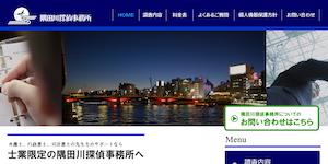 隅田川探偵事務所の公式サイト(http://sumidagawa-tantei.jp/)より引用-みんなの名探偵