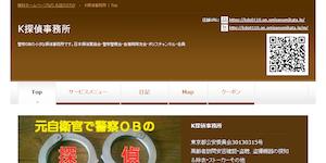 K探偵事務所の公式サイト(http://kdo0110.on.omisenomikata.jp/)より引用-みんなの名探偵