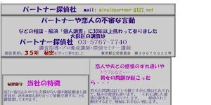 パートナー探偵社の公式サイト(http://partner-8107.net/)より引用-みんなの名探偵