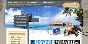 総合探偵社株式会社バーサタイルの公式サイト(http://versatile-net.com/)より引用-みんなの名探偵