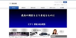 CPI探偵総合調査の公式サイト(http://cpi-detective.com/)より引用-みんなの名探偵