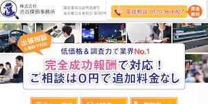 渋谷・浮気調査|渋谷探偵事務所の公式サイト(https://shibuya-tantei.com/?utm_source=google&utm_medium=maps)より引用-みんなの名探偵