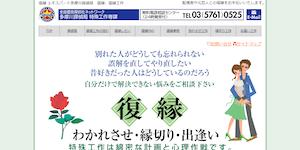 復縁多摩川探偵局の公式サイト(http://cpu-fukuen.com/)より引用-みんなの名探偵