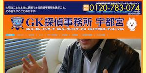 GK探偵事務所の公式サイト(http://www.gk-i.co.jp/)より引用-みんなの名探偵