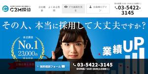 株式会社C2M探偵事務所の公式サイト(https://c2m-tantei.com/)より引用-みんなの名探偵