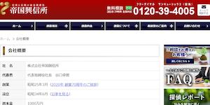 (株)帝国興信所渋谷相談室の公式サイト(https://www.teikokuweb.co.jp/)より引用-みんなの名探偵