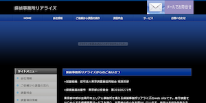 探偵事務所リアライズの公式サイト(http://realize-tantei.com/)より引用-みんなの名探偵