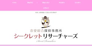 恋愛総合探偵事務所シークレットリサーチャーズの公式サイト(http://secret-researchers.jp/)より引用-みんなの名探偵