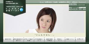 探偵事務所赤坂アーガスの公式サイト(https://www.gfmd-fmmd.org/)より引用-みんなの名探偵