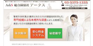 総合探偵社アークスの公式サイト(http://enkirienoki.sakura.ne.jp/)より引用-みんなの名探偵