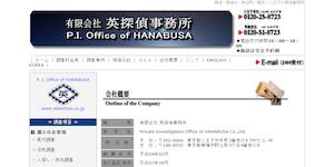 英探偵事務所八王子本社の公式サイト(http://www.detective.co.jp/company.html)より引用-みんなの名探偵