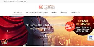 私立探偵の公式サイト(http://maruho-tantei.com/)より引用-みんなの名探偵