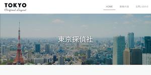 東京探偵社の公式サイト(https://www.detectivetokyo.com/)より引用-みんなの名探偵
