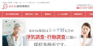あかね探偵事務所の公式サイト(https://akane-tantei.jp/)より引用-みんなの名探偵