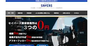 セイバーズ探偵事務所の公式サイト(https://www.mei-tantei.jp/)より引用-みんなの名探偵