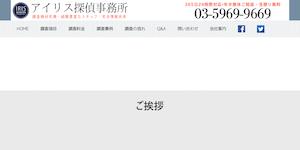 アイリス探偵事務所の公式サイト(http://iris-tantei.com/)より引用-みんなの名探偵