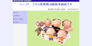 佐野俊司探偵事務所の公式サイト(http://sano-tantei.com/)より引用-みんなの名探偵