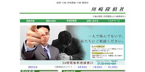川崎探偵社の公式サイト(http://kawasakitantei.com/)より引用-みんなの名探偵