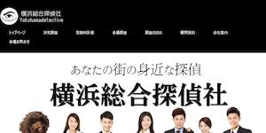 横浜総合探偵社の公式サイト(http://www.yokohamatantei.com/)より引用-みんなの名探偵