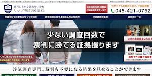 リッツ横浜探偵社の公式サイト(https://ritztantei.com/)より引用-みんなの名探偵