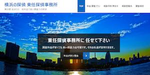 東任探偵事務所の公式サイト(http://tonin.jp/)より引用-みんなの名探偵