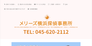 メリーズ横浜探偵事務所の公式サイト(http://merries.yokohama/)より引用-みんなの名探偵