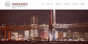 SIJ探偵事務所の公式サイト(http://sij-investigation.com/)より引用-みんなの名探偵