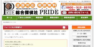総合探偵社プライドの公式サイト(http://detective-pride.com/hiroba/)より引用-みんなの名探偵