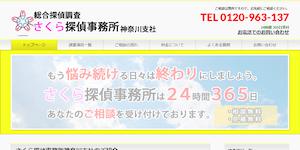 さくら探偵事務所神奈川支社の公式サイト(https://sakuratantei-kanagawa.com/)より引用-みんなの名探偵