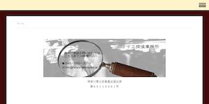 ナイス探偵事務所の公式サイト(http://www.nicetanteijimusyo.jp/)より引用-みんなの名探偵