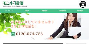 モンド探偵の公式サイト(https://tanteimondo.com/)より引用-みんなの名探偵