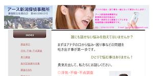 アース新潟探偵事務所の公式サイト(http://www2.icn.ne.jp/~coral/earth21510_top.html)より引用-みんなの名探偵