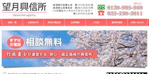 望月興信所の公式サイト(http://gorou-office.com/project-T/)より引用-みんなの名探偵