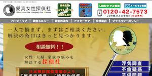 愛真女性探偵社の公式サイト(https://www.tantei-aima.com/)より引用-みんなの名探偵