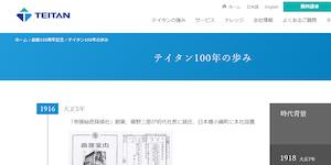 帝国秘密探偵社の公式サイト(https://www.teitan.co.jp/memorial/course/)より引用-みんなの名探偵
