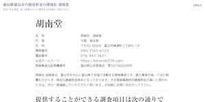探偵社胡南堂の公式サイト(http://konando726.com/)より引用-みんなの名探偵