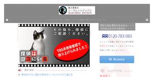 総合探偵社シークレット・ジャパン富山の公式サイト(https://tantei-uwakichousa.com/)より引用-みんなの名探偵