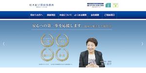 [探偵・興信所]桂木紀子探偵事務所の公式サイト(http://www.n-katsuragi.co.jp/)より引用-みんなの名探偵