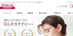 品川めぐみ調査事務所【探偵・興信所】の公式サイト(http://www.shina-gawa.jp/)より引用-みんなの名探偵