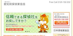 愛知県探偵業協会の公式サイト(https://www.aichi-tk.jp/)より引用-みんなの名探偵