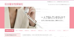 名古屋女性探偵社の公式サイト(https://jtantei.jp/)より引用-みんなの名探偵