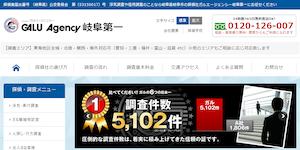 探偵ガルエージェンシー岐阜第一の公式サイト(https://www.galu.co.jp/)より引用-みんなの名探偵